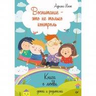 Книга «Воспитание-это не только контроль. О любви детей и родителей».
