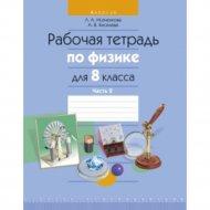Книга «Физика. 8 класс. Рабочая тетрадь. Часть 2».