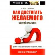 Книга «Как достигать желаемого силой мысли» Стернер Томас.