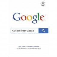 Книга «Как работает Google».