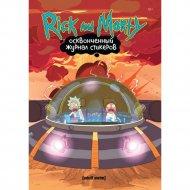 Книга «Рик и Морти. Осквонченный журнал стикеров с новой обложкой».