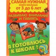 Книга «Развитие памяти и внимания» А.В.Струк.