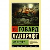 Книга «Зов Ктулху» Г. Лавкрафт.