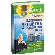 Книга «Здоровье человека в нездоровом мире, 2-е издание».