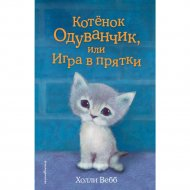 Книга «Котенок Одуванчик, или игра в прятки».