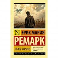 Книга «Искра жизни» Э.Ремарк.