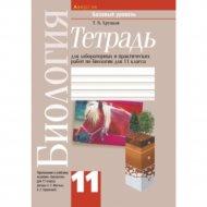 Книга «Биология. 11 класс. Тетрадь для лабораторных и практических работ».