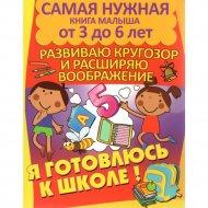 Книга «Я готовлюсь к школе.Расширяем кругозор и развиваем воображение»