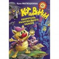 Книга «Кот да Винчи. Оборотень разрушенного замка» К. Матюшкина.
