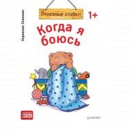 Книга «Когда я боюсь. Полезные сказки».