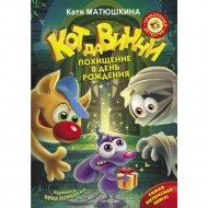 Книга «Кот да Винчи. Похищение в день рождения» К.Матюшкина.