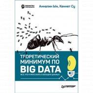 Книга «Теоретический минимум по Big Data. Всё что нужно знать».