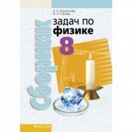Книга «Физика. 8 класс. Сборник задач».
