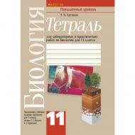 Книга «Биология. 11 класс. Тетрадь для лабораторных - повышенный уровень».