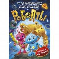 Книга «Роболты!» К. Матюшкина.