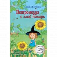 Книга «Петронелла и злой пекарь».