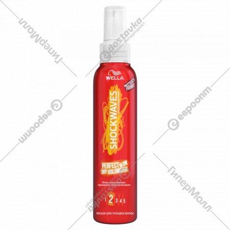 Лосьон для укладки волос «Wella» Shockwaves Perfect Blow Dry Volumizer, 150 мл.