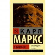 Книга «Капитал» К. Маркс.