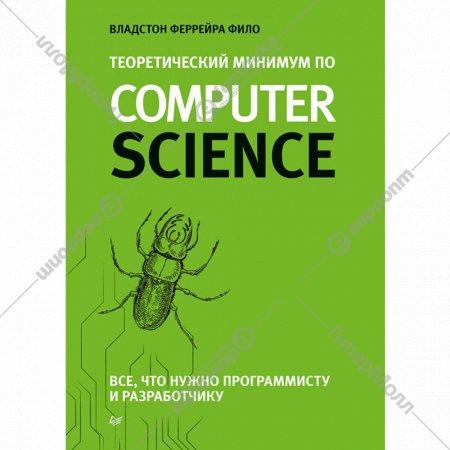 Книга «Теоретический минимум Computer Science.Что нужно разработчику».