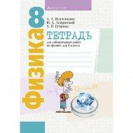 Книга «Физика. 8 класс. Тетрадь для лабораторных работ».