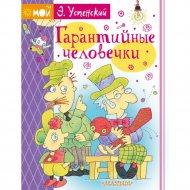 Книга «Гарантийные человечки» Э. Успенский.
