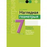 Книга «Геаметрыя. 7 класс. Наглядная геаметрыя: апорныя канспекты, задачы».