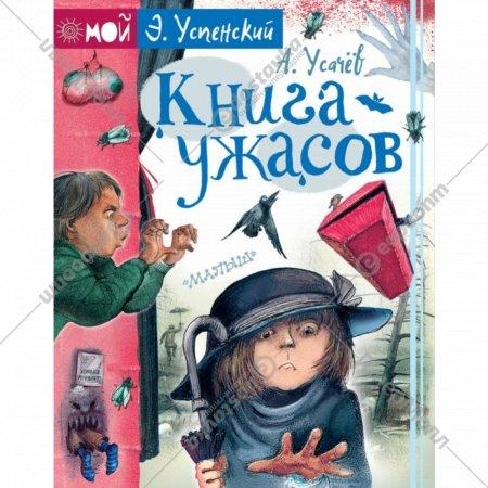 Книга «Книга ужасов» Э. Успенский.
