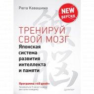 Книга «Тренируй свой мозг. Японская система развития интеллекта».