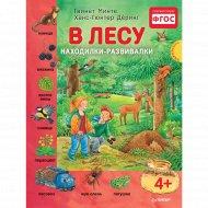 Книга «В лесу. Находилки-развивалки 4+».