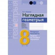Книга «Геаметрыя. 8 класс. Наглядная геаметрыя: апорныя канспекты, задачы».