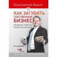 Книга «Как загубить собственный бизнес вредные советы предпринимателю»