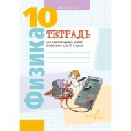 Книга «Физика. 10 класс. Тетрадь для лабораторных работ».