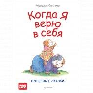 Книга «Когда я верю в себя. Полезные сказки».