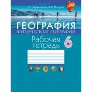 Книга «География. 6 класс. Рабочая тетрадь».