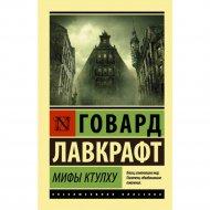 Книга «Мифы Ктулху» Г. Лавкрафт.