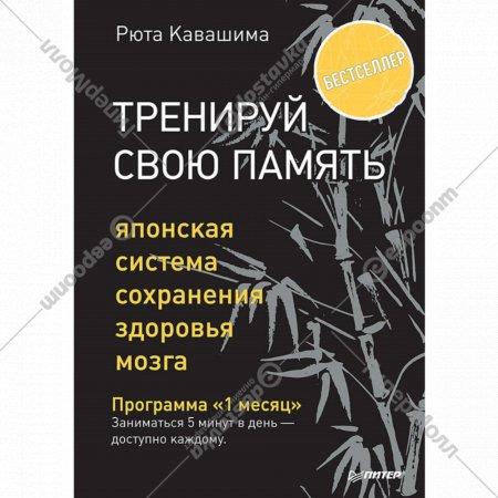Книга «Тренируй свою память.Японская система сохранения здоровья мозга»