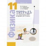 Книга «Физика. 11 класс. Тетрадь для лабораторных работ».