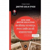 Книга «Войны конца Российской империи. Предисловие Д. Пучков Goblin».