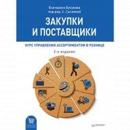 Книга «Закупки и поставщики. Курс управления ассортиментом в рознице».