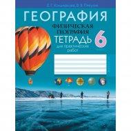 Книга «География. 6 класс. Тетрадь для практических работ +самостоятельные».