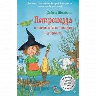 Книга «Петронелла и темная история с цирком».