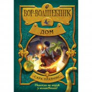 Книга «Вор-волшебник. Дом».