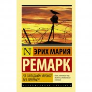 Книга «На Западном фронте без перемен» Э. Ремарк.