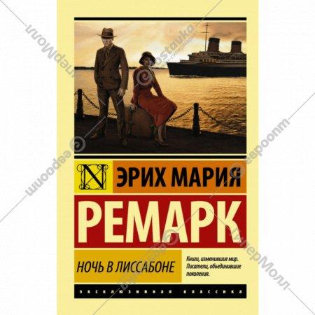 Книга «Ночь в Лиссабоне» новый перевод, Э. Ремарк.