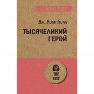 Книга «Тысячеликий герой» #экопокет.