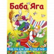 «Баба Яга» серия «Читаем по слогам».