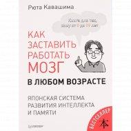 Книга «Как заставить работать мозг в любом возрасте.Японская система».