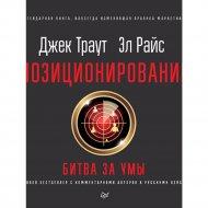 Книга «Позиционирование: битва за умы. Новое издание».