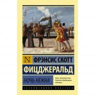 Книга «Ночь нежна» Ф. Фицджеральд.
