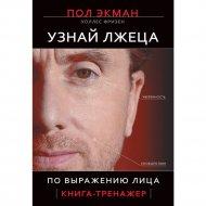 Книга «Узнай лжеца по выражению лица».